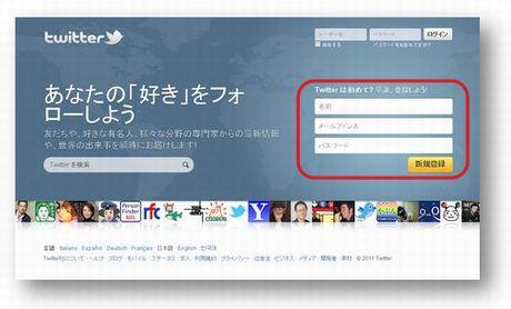 Twitterの登録
