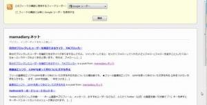 RSS登録画面