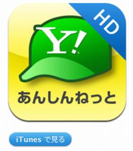 Yahoo!あんしんねっとHD