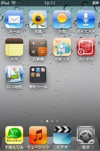 iPodtouchにフィルタリング1
