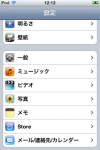 iPodtouchにフィルタリング2