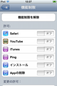 iPodtouchフィルタリング4