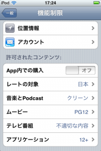 iPodtouchフィルタリング5