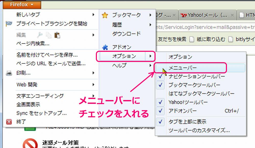 Firefoxメニューバー表示