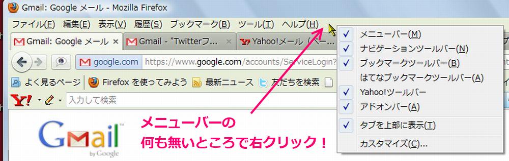 Firefoxのメニューバーをなくす