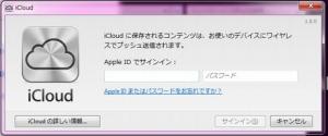 iCloud コントロールパネル