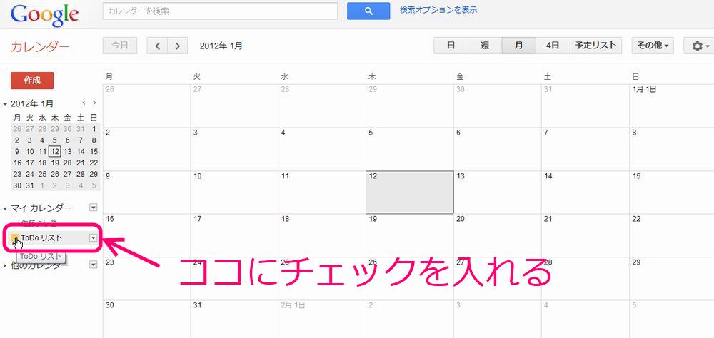GoogleカレンダーにToDoリストを表示