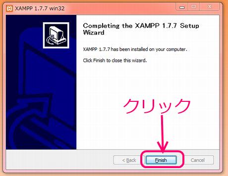 XAMPP インストール終了