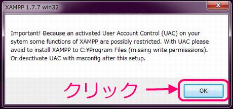 XAMPP インストール中