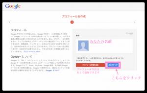 Google プロフィール画像追加画面