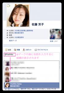 Facebookの投稿欄にローマ字で名前のリンクを貼る
