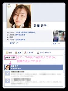 Facebookの投稿欄やコメント欄に名前のリンクを貼る