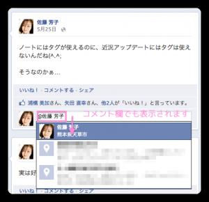 Facebookのコメント欄に名前のリンクを貼る