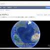 Google Earth プラグイン