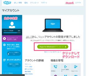 Skypeid5